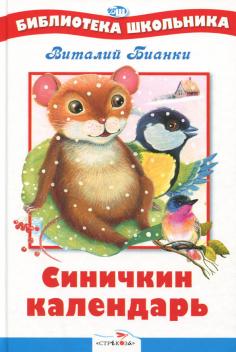 Синичкин календарь