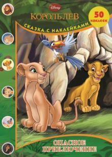 Король Лев. Сказка с наклейками