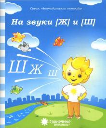 Логопедическая тетрадь на звуки [Ж] и [Ш]. Солнечные ступеньки