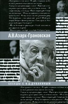 Воспоминания. Беседы с В.Д. Дувакиным
