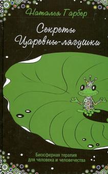 Секреты Царевны-лягушки. Биосферная терапия для человека и человечества