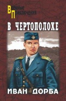 В чертополохе - Иван Дорба