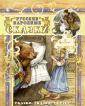 Сказки, сказки, сказки... Русские народные сказки