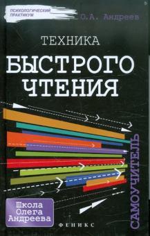 Техника быстрого чтения: самоучитель - Олег Андреев