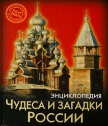 Чудеса и загадки России