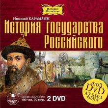 История государства Российского. 12 томов (2DVDmp3)