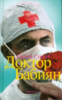 Доктор Бабиян - Сергей Сущий