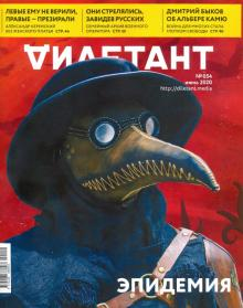 "Журнал ""Дилетант"" № 054. Июнь 2020"