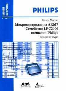 Микроконтроллеры ARM7 семейства LPC2000 компании Philips. Вводный курс - Мартин Тревор