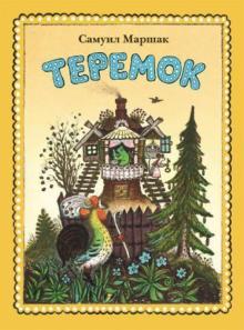 Теремок - Самуил Маршак
