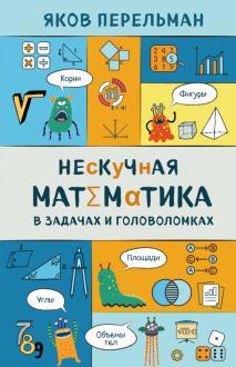 Яков Перельман - Нескучная математика в задачах и головоломках обложка книги