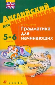 Грамматика для начинающих. 5-6 классы: учебное пособие