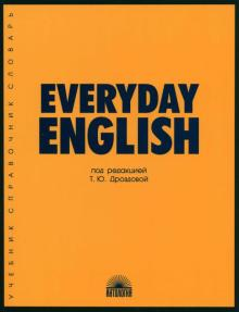 Everyday English. Учебное пособие