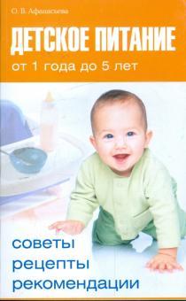 Детское питание от 1 года до 5 лет: Советы, рецепты, рекомендации