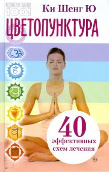 Цветопунктура. 40 эффективных схем лечения - Шенг Ки