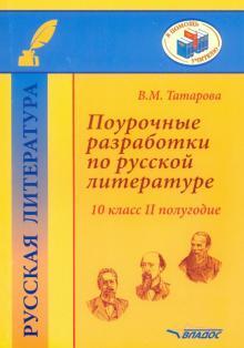 Поурочные разработки по русской литературе. 10 класс. II полугодие. Методическое пособие