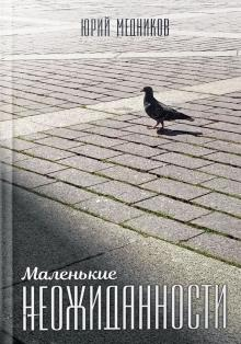 Юрий Медников - Маленькие неожиданности