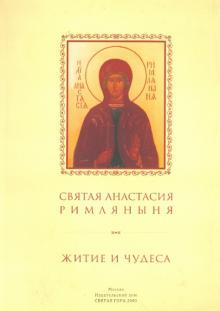 Святая Анастасия Римляныня. Житие и чудеса