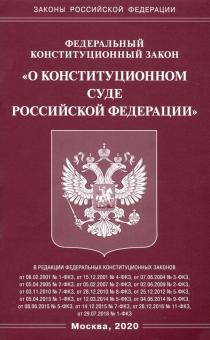 Федеральный закон О Конституционном Суде Российской Федерации