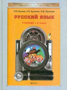 Русский язык. Учебник для 2-го класса общеобразовательных учреждений. ФГОС