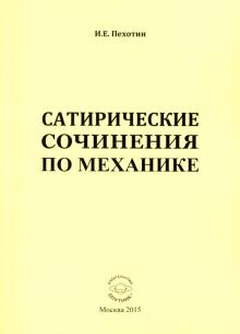 Сатирические сочинения по механике - Иван Пехотин