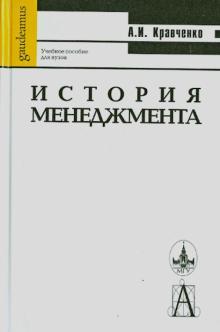 История менеджмента. Учебное пособие для вузов - Альберт Кравченко
