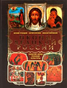Иконы великой России - Трубецкой, Булгаков, Покровский