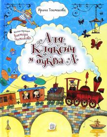 Хорошая книга для дошкольников
