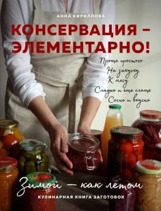 Консервация - элементарно! Кулинарная книга заготовок