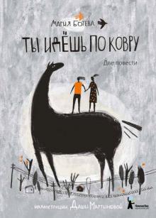 Мария Ботева - Ты идёшь по ковру. Две повести обложка книги