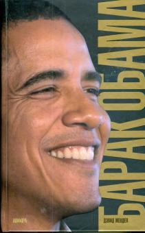 Барак Обама. Биография