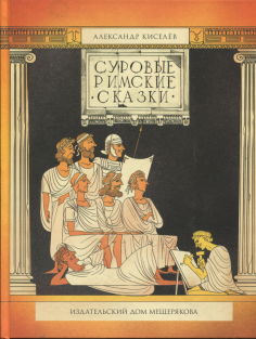 Суровые римские сказки