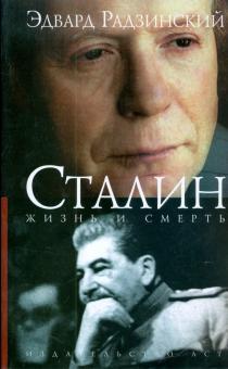 Сталин: жизнь и смерть - Эдвард Радзинский