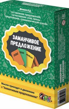 Школьные игры/Русский язык