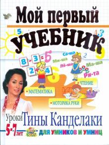 Мой первый учебник. Для детей 5-7 лет