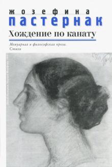 Хождение по канату - Жозефина Пастернак