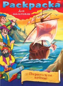 """Книга: """"Раскраска для мальчиков """"Пиратские войны"""""""". Купить ..."""