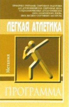 Легкая атлетика. Метания