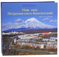 Города и районы Камчатки