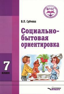 Социально-бытовая ориентировка. 7 класс. Учебное пособие. ФГОС ОВЗ