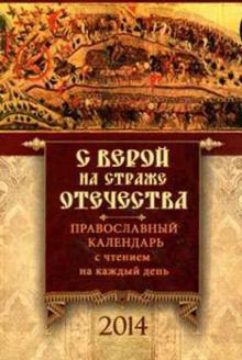 С верой на страже Отечества. Православный календарь на 2014 г. (с чтением на каждый день) - А. Смирнов