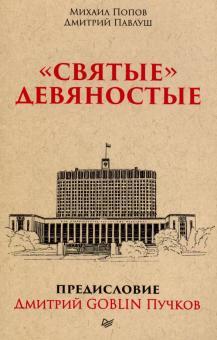 """""""Святые"""" девяностые"""