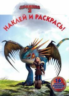 Как приручить дракона 2. Наклей и раскрась (№14134)