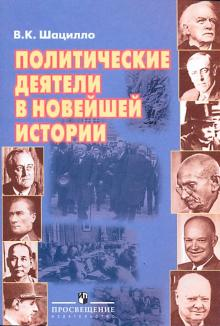 Политические деятели в новейшей истории