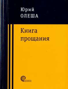 Книга прощания