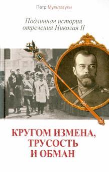 Кругом измена, трусость и обман: Подлинная история отречения Николая II
