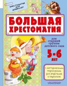 Большая хрестоматия для старшей группы детского сада