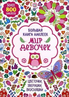 Большая книга наклеек. Мир девочек