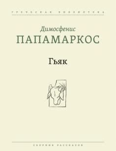 Гьяк. Сборник рассказов