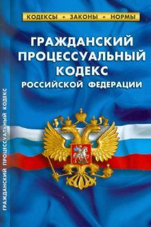 Гражданский процессуальный кодекс РФ по состоянию на 10.05.11 года